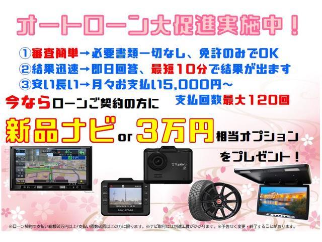 ローンでご成約の方に新品ナビor3万円相当のオプションをプレゼント! 簡単審査&書類不要&最短10分! ローン実績1000件以上!3人に1人がローンでご購入されています。