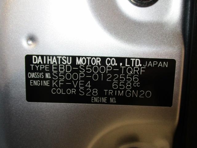 スタンダードSAIIIt AT/LEDヘッドランプ/衝突軽減ブレーキ/エアコン/パワステ/誤発進抑制制御機能(前方)/車線逸脱警報機能/(38枚目)