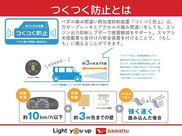 Gメイクアップ SAII LEDヘッドランプ/ナビ/Bカメラ/ドラレコ/両側電動パワースライド/衝突軽減ブレーキ/スマートキー/プッシュボタンスタート/オートライト(79枚目)