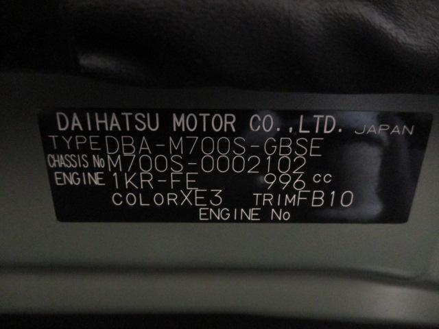 シルク Gパッケージ SAII ナビ/Bカメラ/ETC/ナビ/フルセグ/DVD/Bluetooth/LEDヘッドランプ/オートライト/プッシュボタンスタート/スマートキー/アイドリングストップ/(38枚目)