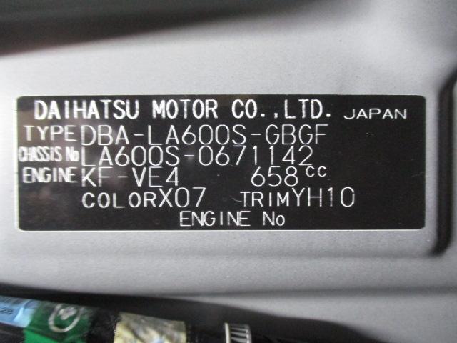 XリミテッドSAIII ナビ/フルセグ/DVD/Bluetooth/ETC/パノラマBカメラ/LEDヘッドランプ/衝突軽減ブレーキ/両側電動パワースライド/シートヒーター(運転席)/スマートキー/プッシュボタンスタート/(38枚目)