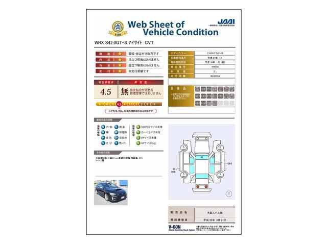 スバル WRX S4 WRX S4 2.0GT-S EyeSight メモリーナビ