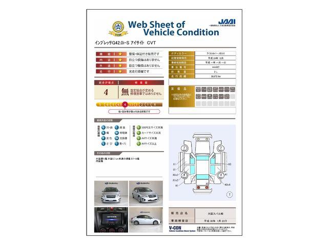 スバル インプレッサG4 2.0i-S アイサイト HDDナビ 本革シート