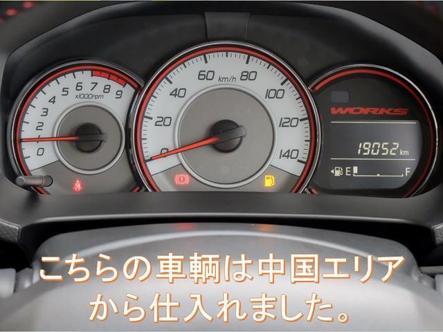 「スズキ」「アルトワークス」「軽自動車」「兵庫県」の中古車23