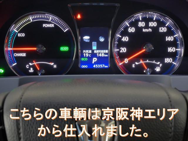 「トヨタ」「クラウンハイブリッド」「セダン」「兵庫県」の中古車23