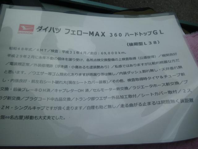 「ダイハツ」「フェローMAX」「軽自動車」「京都府」の中古車39