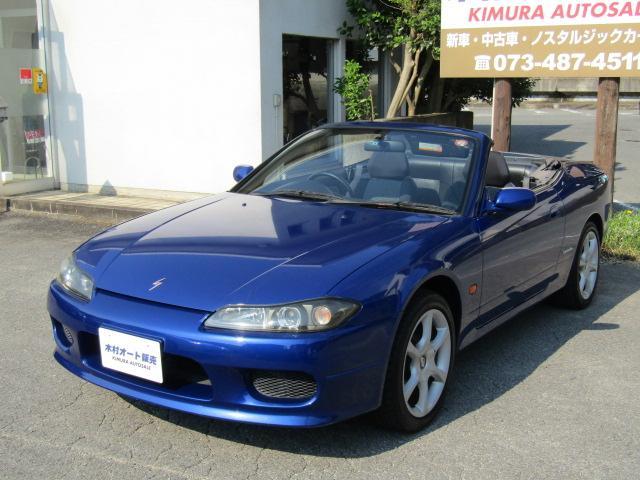 「日産」「シルビア」「オープンカー」「和歌山県」の中古車3