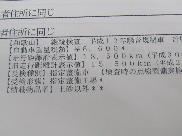 「ホンダ」「アクティトラック」「トラック」「和歌山県」の中古車23