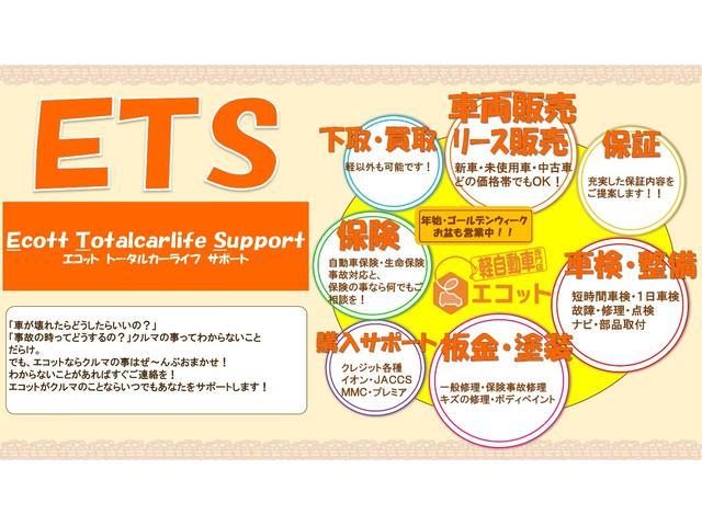 ETSとはエコット トータルカーライフ サポートです!クルマの購入だけでなく、購入後のメンテナンスや保険、もしもの修理などクルマに関することはエコットにぜ〜んぶお任せ下さい!