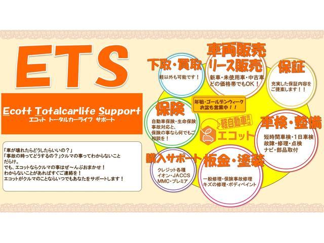 ETSとはエコット トータルカーライフ サポートです!クルマの購入だけでなく、購入後のメンテナンスや保険、もしもの修理などクルマに関することはエコットにぜ〜んぶお任せ下さい!!