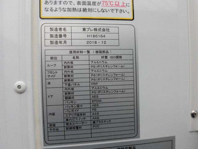 全低床 東プレ製 低温仕様冷凍車(14枚目)
