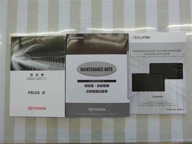 トヨタ プリウスアルファ S フルセグナビ バックモニター LEDヘッドライト CD