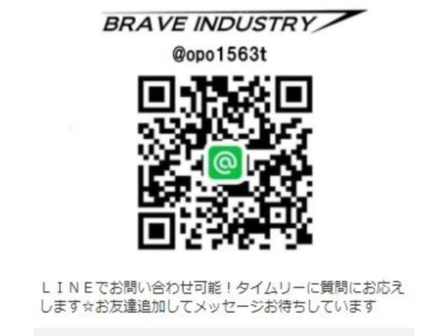LINEからお問い合わせいただけます☆車両状態・ローン審査やローンシュミレーション・追加画像などお気軽にお問い合わせください☆QRコードもしくはID検索で @opo1563t 登録お願い致します!
