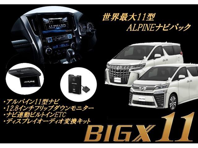 2.5S タイプゴールドII 新車 フリップダウンモニター 3眼LEDヘッドシーケンシャル ディスプレイオーディオ 両側電動スライド パワーバックドア ハーフレザーシート オットマン レーントレーシング バックカメラ コンセント(8枚目)