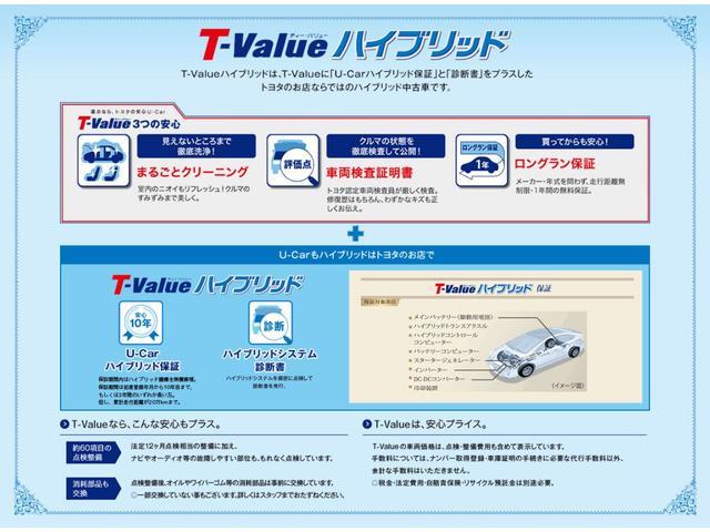 「T-Valueハイブリッド」はT-Valueに「U-carハイブリッド保証」と「診断書」をプラスした高水準の品質、保証付きU-Carです!大阪トヨペットならではのクオリティをお約束いたします!