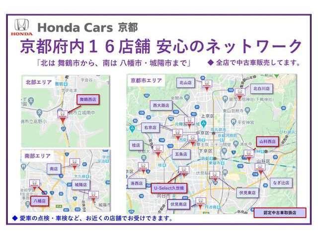 ◆ 京都府下16店舗 ◆北は、舞鶴市、南は、八幡市・城陽市まで!16店舗でお客様をサポートします!また全店で車検・点検も お受けいたします!