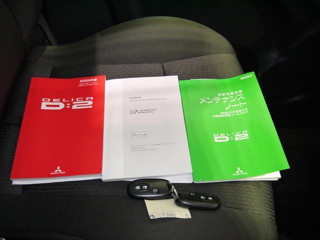 取扱説明書やメンテナンスノートにナビゲーションの取扱説明書もございます。スマートキーはお2つご用意してあります。