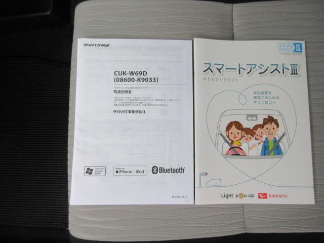 「ダイハツ」「ミライース」「軽自動車」「滋賀県」の中古車31