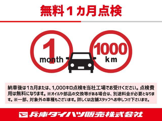 Xセレクション 1年保証/キーフリー(30枚目)