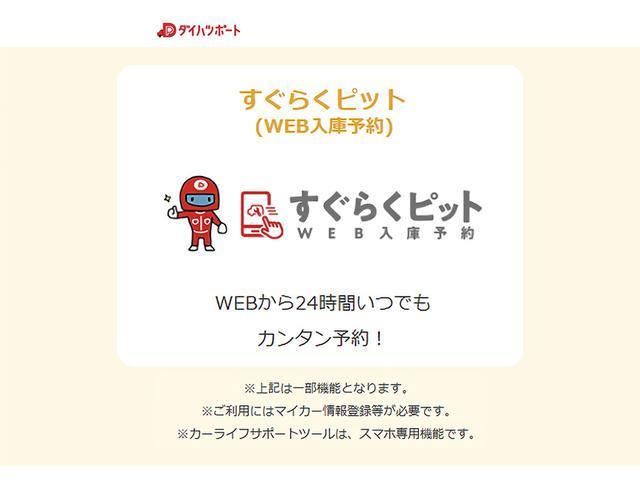 Xセレクション 1年保証/キーフリー(34枚目)