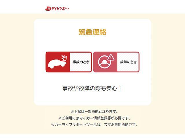 Xセレクション 1年保証/キーフリー(36枚目)