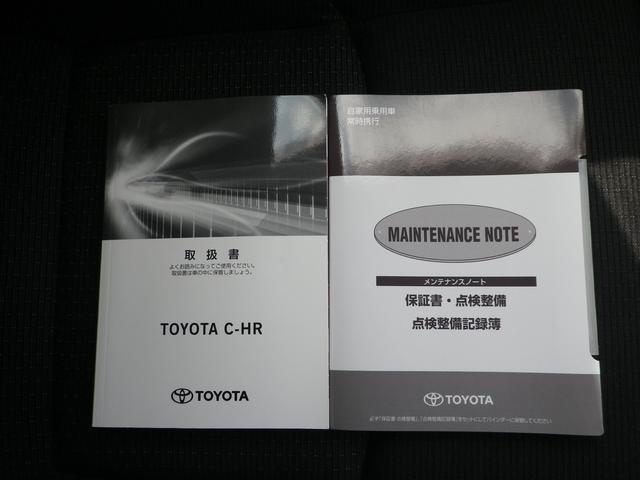 S トヨタセーフティーセンス SDナビ バックカメラ(20枚目)