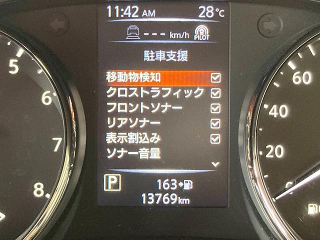 20Xi 4WD純正9インチSDナビ・アラウンドビューモニター・Bluetoothオーディオ・フルセグ・レーダークルーズコントロール・プロパイロット・デジタルインナーミラー・パワーバックドア・ブラインドスポット(56枚目)