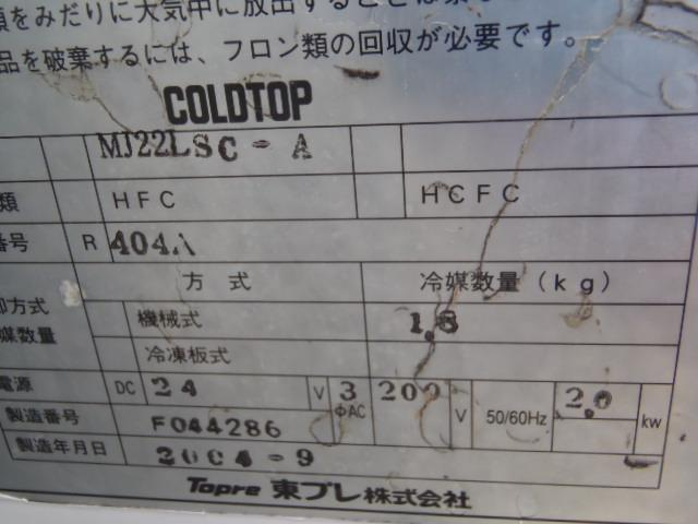 2t冷凍車東プレ-30℃スタンバイ 低床 アイスクリーム仕様(14枚目)