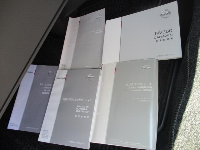 日産 NV350キャラバンバン プレミアムGX 低床 ロング メモリーナビ バツクカメラ
