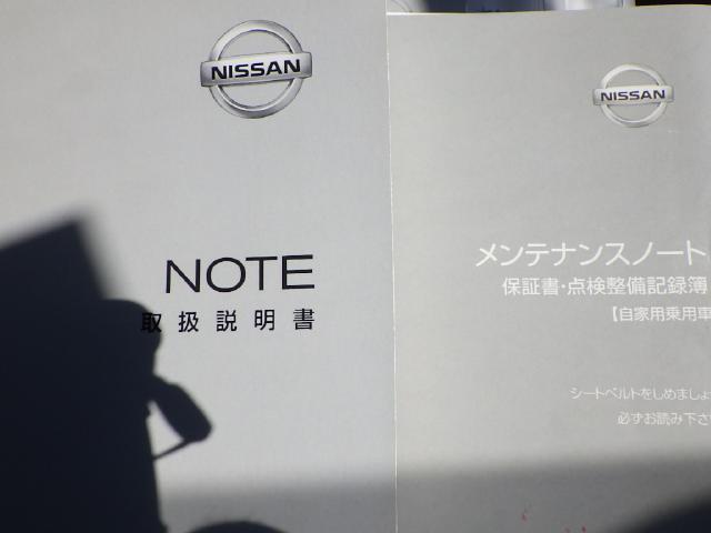e-パワーニスモ  メモリーナビ&バックカメラ(14枚目)