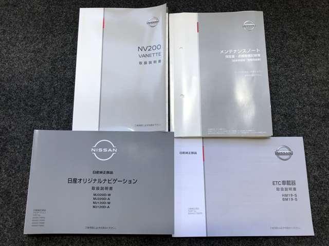 「日産」「NV200バネットバン」「その他」「兵庫県」の中古車20