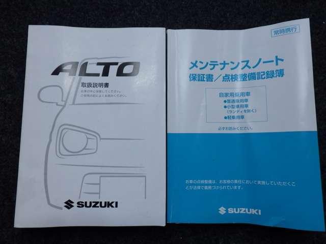 「スズキ」「アルト」「軽自動車」「兵庫県」の中古車20