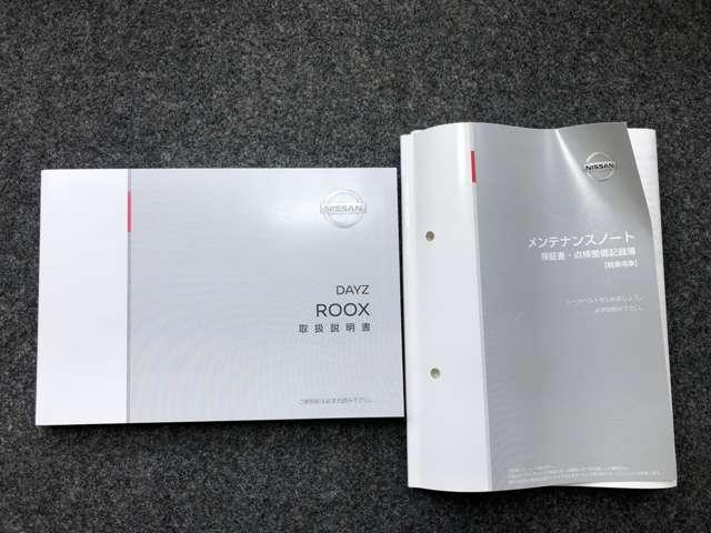 660 S 衝突被害軽減ブレーキ&リモコンキー(20枚目)