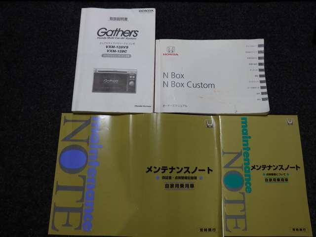 「ホンダ」「N-BOX」「コンパクトカー」「兵庫県」の中古車20