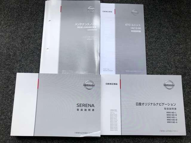 e-パワー ハイウェイスターV 1.2 e-POWER ハイウェイスター V 衝突被害軽減ブレ-キ&メモリーナビ・全周囲カメラ・両側電動スライドドア・パーキングサポート・LEDヘッドライト・ETC付(20枚目)