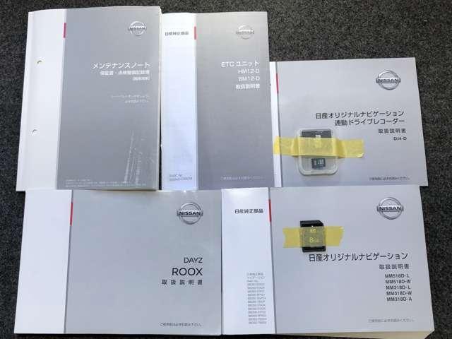 X Vセレクション 660 X Vセレクション 衝突被害軽減ブレ-キ&メモリーナビ・全周囲カメラ・両側電動スライドドア・ドライブレコーダー・ETC付(20枚目)