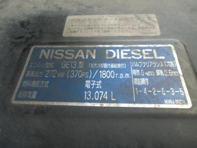 日産ディーゼル ビッグサム 日産D 9.6M エアサス ウィング