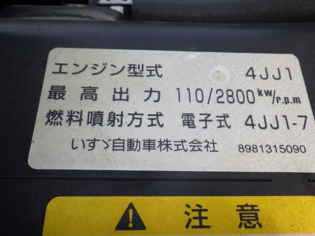 いすゞワイドロング平ボディ(17枚目)