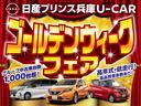 X 前後ソナー・衝突軽減ブレーキ・純正ナビ・踏み間違い防止・アラウンドビューM・レンタUP(2枚目)