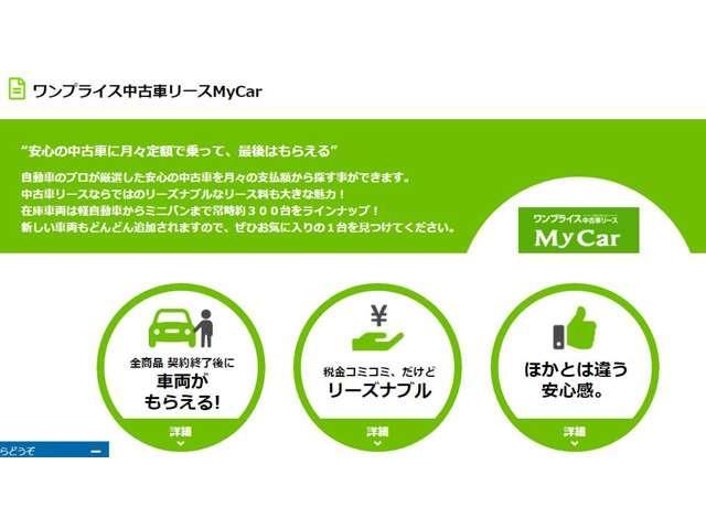 中古車マイカーリースもございます。詳しくはこちらから!⇒https://www.carlease-online.jp/lineup/ucarlease/