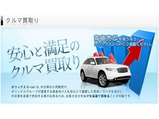 無料で買取査定させていただきます♪出張査定も行っていますので、お気軽にお問合せ下さい。⇒http://www.orixcar.jp/auto-bid/