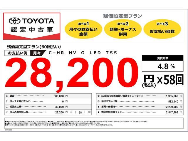 「トヨタ」「C-HR」「SUV・クロカン」「京都府」の中古車20