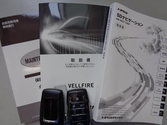 2.5Z Gエディション スマートキー 両側電動スライドドア ドライブレコーダー 横滑り防止装置 衝突被害軽減ブレーキ バックカメラ フルエアロ 盗難防止装置 障害物センサー フルセグSD ワンオーナー ETC 後席モニター(23枚目)