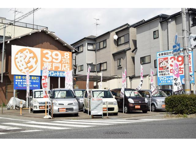 マイフィート尼崎は、尼崎市の南西部に位置します。43号線、尼宝線交差点を南下、臨港線という道沿いに店舗を構えています。