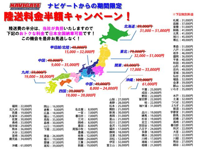 期間限定陸送料金半額キャンペーン☆陸送費の半分は当社で負担いたしますので、おトクな料金で全国納車可能です☆