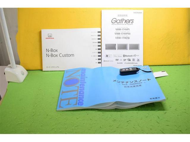 G SSパッケージ フルセグ メモリーナビ DVD再生 バックカメラ 衝突被害軽減システム ETC 両側電動スライド HIDヘッドライト アイドリングストップ(20枚目)