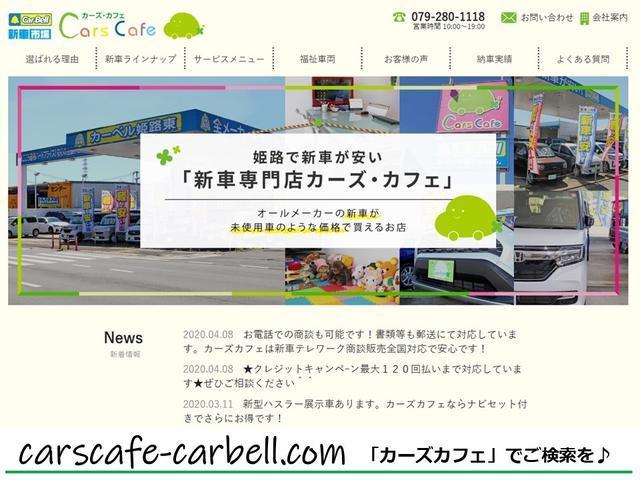 ハイブリッドエンジンとCVTの組み合わせで燃費とパワーを実現しました^^メーカー保証も全国対応で安心ですよ!お問い合わせは079-280-1118、カーズカフェ カーベル姫路東までお気軽に^^