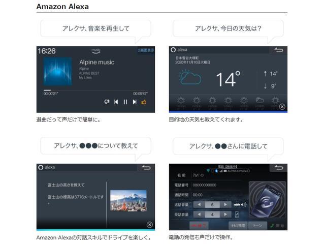 アルパイン独自の音声操作「ボイスタッチ」に加え、Amazon Alexaの音声認識も使えるように♪「アレクサ」と話しかけるだけで、音楽の再生、天気のチェックなど、さらに様々なことが可能になりました^^