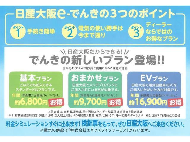 e-パワー X メモリーナビ アラウンドビューモニター ETC ドライブレコーダー(23枚目)