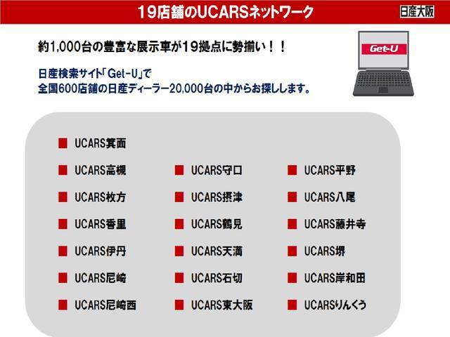 e-パワー X メモリーナビ バックモニター ETC[(23枚目)
